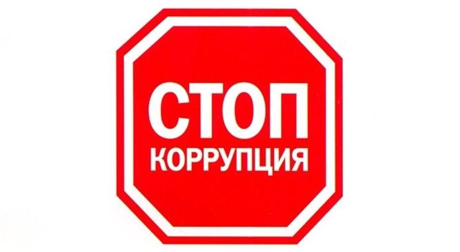 Коррупции - нет!